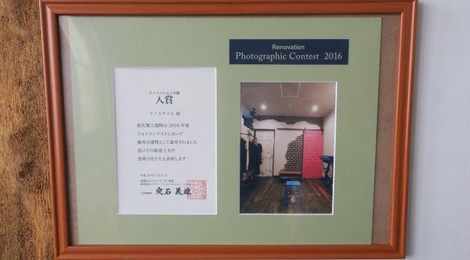 JEグループ 2016年度写真コンテスト入賞
